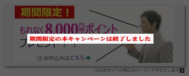 楽天カード、期間限定で8,000ポイントもらえる新規入会キャンペーン終了のお知らせ