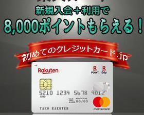 楽天カード、新規入会+利用で8,000ポイントプレゼントキャンペーンの最新情報をお届けします