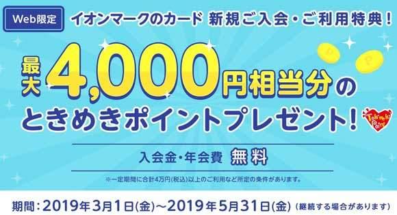 イオンカード(WAON一体型)、新規入会+利用で最大4,000円相当分のポイントプレゼントキャンペーン開催中です