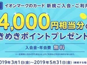 イオンカード(WAON一体型)、新規入会+利用で最大4,000円相当のプレゼントキャンペーン開催中です