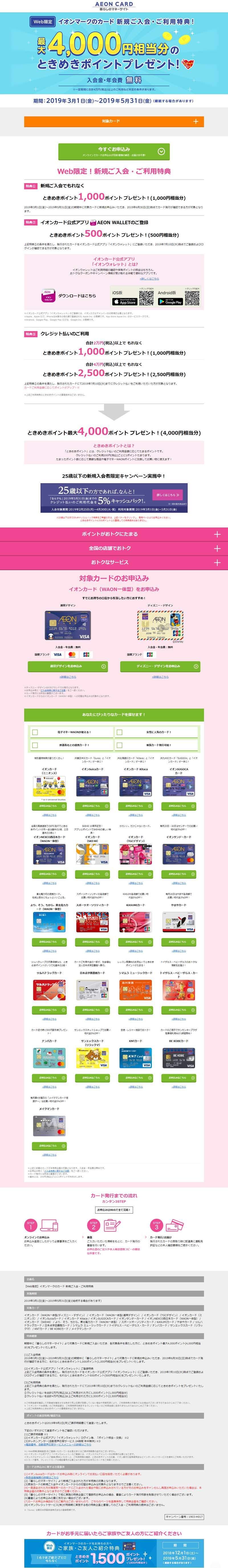 イオンカード(WAON一体型)、2019年3月1日(金)~2019年5月31日(金)までの新規入会申込みキャンペーンページのキャプチャー画像