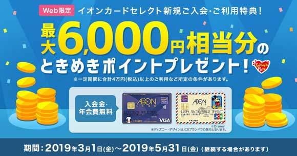 イオンカードセレクト、新規入会+利用で最大6,000円相当分のポイントプレゼントキャンペーン開催中です