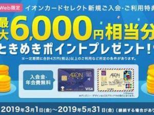 イオンカードセレクト、新規入会+利用で最大6,000円相当のプレゼントキャンペーン開催中です