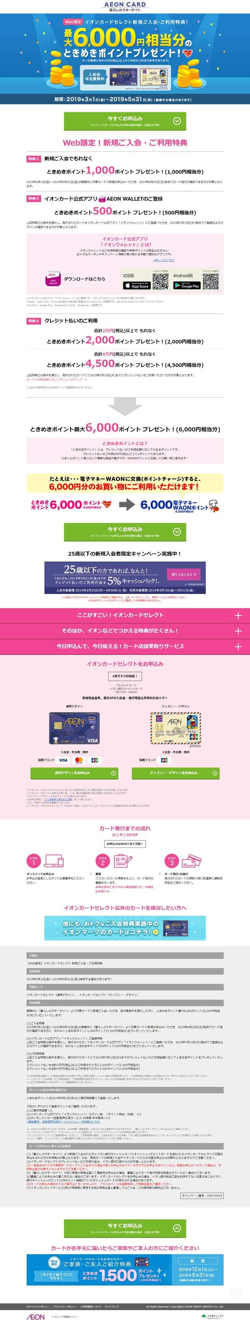 イオンカード セレクト、2019年3月1日(金)~2019年5月31日(金)までの新規入会申込みキャンペーンページのキャプチャー画像