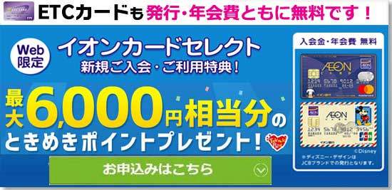 イオンカードセレクト、期間限定!(2019年3月1日(金)~2019年5月31日(金))新規入会+利用で最大6,000円相当分のときめきポイントプレゼントキャンペーン専用の申し込みボタン
