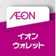 イオンカード公式アプリ「イオンウォレット」