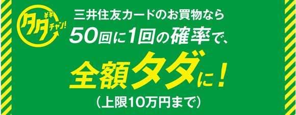 発行された三井住友カードでのお買い物が、50回に1回の確率で、全額タダに(上限10万円まで)