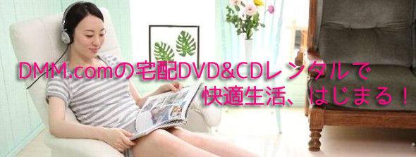 DMMのDVD月額レンタルサービス