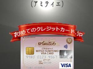 おすすめのクレジットカードー三井住友カード『アミティエ』のイメージ画像
