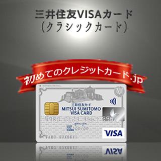 おすすめのクレジットカード-三井住友VISAカードのイメージ画像
