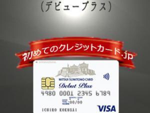 おすすめのクレジットカードー三井住友VISAデビュープラスカードのイメージ画像