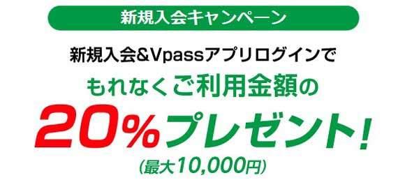 只今三井住友VISAカードでは、もれなくご利用金額の20%もらえる(最大10,000円)新規入会キャンペーン実施中です