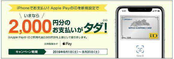今なら、Apple PayのiDを新規設定すると、もれなく2,000円分のお支払いがタダになる!