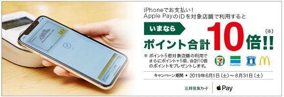 今なら、Apple PayのiD利用でワールドプレゼントのポイントが合計10倍になる!