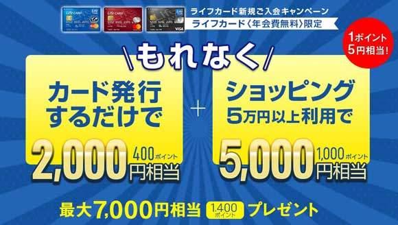 ライフカード、新規入会+利用等で最大7,000円相当のポイントプレゼントキャンペーン専用お申込みボタン