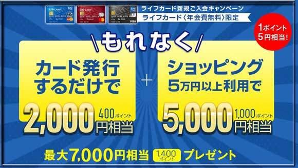 ライフカード、新規入会+利用等で最大7,000円相当のポイントプレゼントキャンペーン開催中です