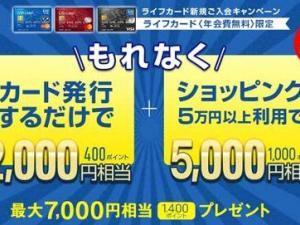 ライフカード、新規入会+利用等で最大7,000円相当のポイントプレゼントキャンペーン実施中です