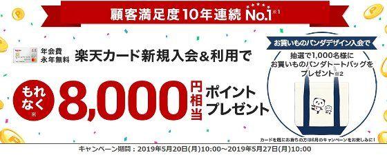 今なら楽天カード1回・1円以上の利用で、もれなく8000ポイント獲得のチャンス