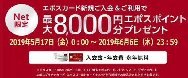 エポスカード、期間限定(2019年5月17日から2019年6月6日まで)!新規入会&利用で最大8,000円分のエポスポイントプレゼントキャンペーンお申込みボタン
