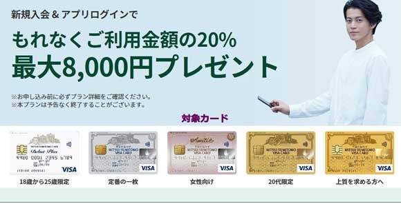 新規入会+Vpassアプリログインでもれなく利用金額の20%(最大8,000円)プレゼントキャンペーン開催中です