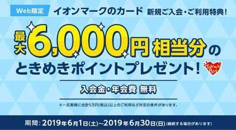 イオンカード(WAON一体型)、新規入会+利用で最大6,000円相当のポイントプレゼントキャンペーン開催中です