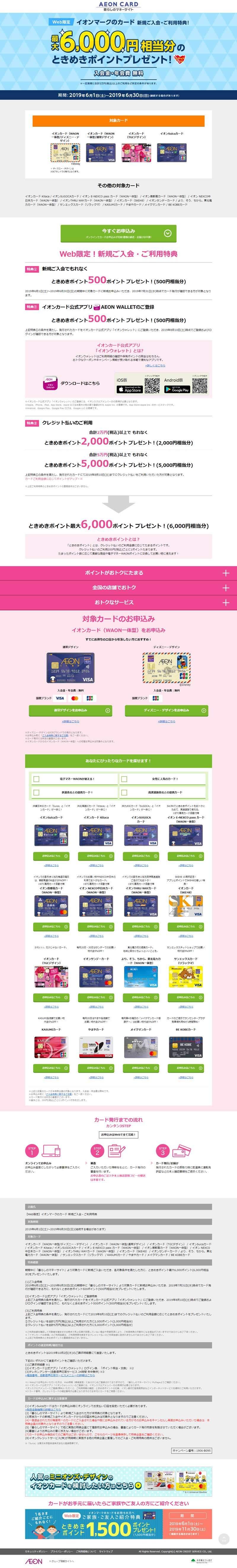 イオンカード(WAON一体型)、2019年6月1日(土)~2019年6月30日(日)までの新規入会申込みキャンペーンページのキャプチャー画像