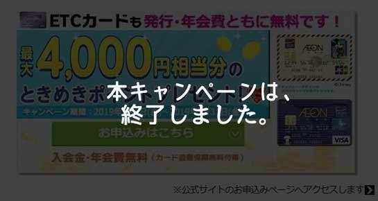 イオンカード(WAON一体型)、新規入会+利用で最大4,000円相当のポイントプレゼントキャンペーン終了のお知らせ