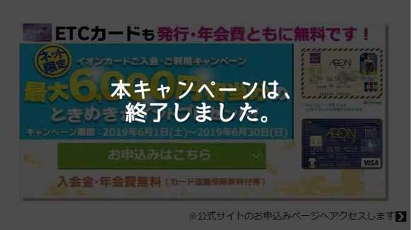 イオンカード(WAON一体型)、新規入会+利用で最大6,000円相当のポイントプレゼントキャンペーン終了のお知らせ