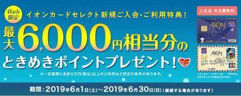 イオンカード セレクト、新規入会+利用で最大6,000円相当のポイントプレゼントキャンペーン開催中です