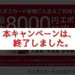 エポスカード、期間限定の入会キャンペーン終了のお知らせ