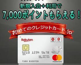 楽天カード、新規入会+利用で7,000ポイントプレゼントキャンペーンの最新情報をお届けします