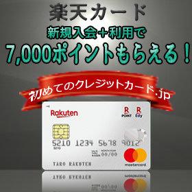 初めての一枚におすすめのクレジットカードランキング1位ー楽天カード