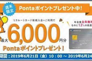 リクルートカードの入会キャンペーン情報のお知らせ!只今、週末限定で最大6,000円相当のpontaポイントプレゼントキャンペーン実施中です
