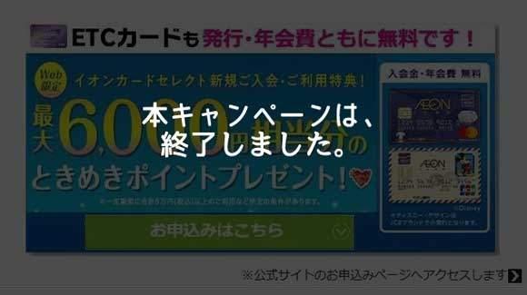 イオンカード セレクト、新規入会+利用で最大6,000円相当のポイントプレゼントキャンペーン終了のお知らせ