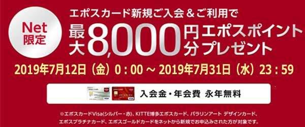 エポスカード、新規入会&利用で最大8,000円分のエポスポイントプレゼントキャンペーンお申込みボタン