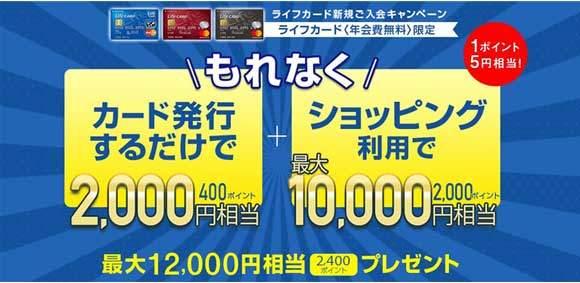 ライフカード、新規入会+利用等で最大12,000円相当のポイントプレゼントキャンペーン専用お申込みボタン