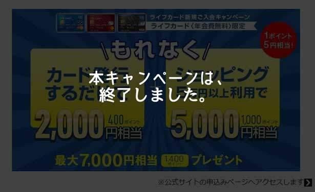 ライフカード、新規入会+利用等で最大7,000円相当のポイントプレゼントキャンペーン終了のお知らせ