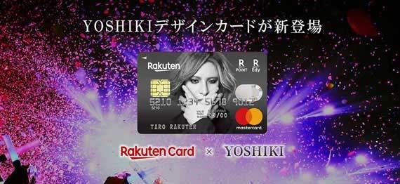 楽天カードにX JAPANのYOSHIKIデザインカードが新登場