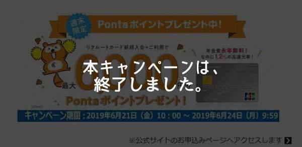 リクルートカード、週末限定!新規入会+利用等で、6,000円相当のPontaポイントプレゼントキャンペーン終了のお知らせ