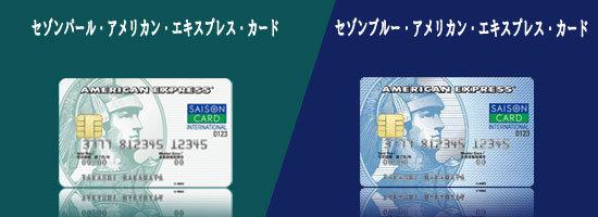 セゾンパール・アメリカン・エキスプレス・カードとセゾンブルー・アメリカン・エキスプレス・カードの比較