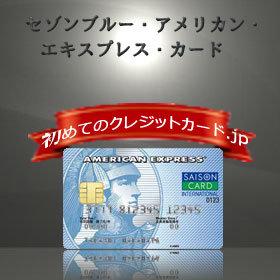 海外旅行で大活躍する人気急上昇中のセゾンブルー・アメリカン・エキスプレス・カード