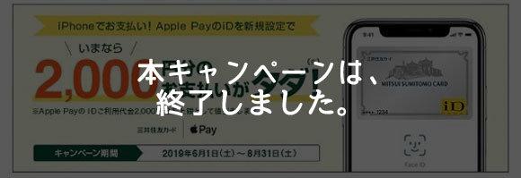 Apple PayのiDを新規設定すると、もれなく2,000円分のお支払いがタダになるキャンペーン終了のお知らせ