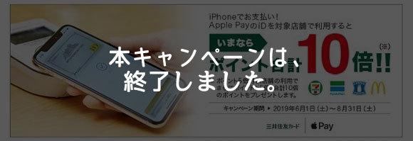 Apple PayのiD利用でワールドプレゼントのポイントが合計10倍になるキャンペーン終了のお知らせ