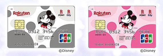 楽天カードに『ディズニー・デザイン』が新たに仲間入りしました