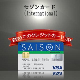 オススメのクレジットカード-セゾンカード(インターナショナル)のイメージ画像