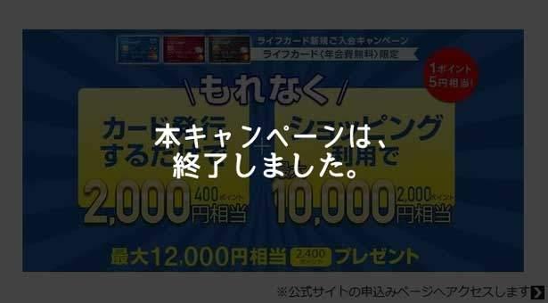 ライフカード、期間限定!新規入会+利用等で最大12,000円相当のポイントプレゼントキャンペーン終了のお知らせ