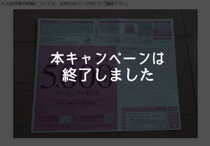 マジカルクラブTカードJCB、期間限定で5000円分のクーポンプレゼントキャンペーン終了のお知らせ