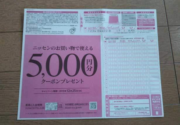 新規入会キャンペーンにつき、通販のニッセンで使える5000円分のクーポンがもらえる
