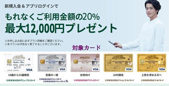 新規入会+Vpassアプリログインでもれなく利用金額の20%(最大12,000円)プレゼントキャンペーン開催中です