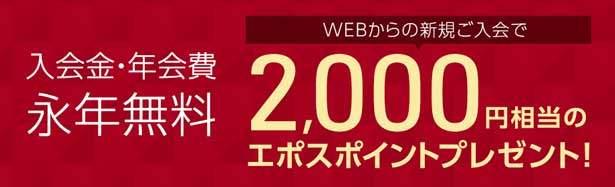 エポスカードへの新規入会で2000円相当のエポスポイントプレゼントキャンペーン用申し込みボタン